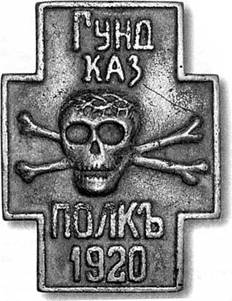 "Картинки по запросу Кокарда ""Череп и кости"""